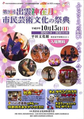 平田市民芸術文化の祭典画像