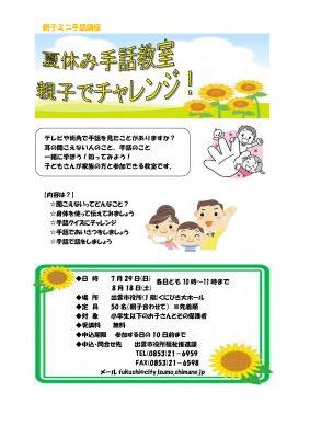 親子ミニ手話講座「夏休み手話教室 親子でチャレンジ!」