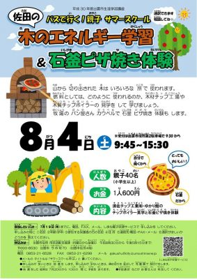 佐田の木のエネルギー学習&石釜ピザ焼き体験