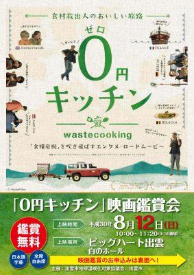「0円キッチン」チラシ【環境政策課】