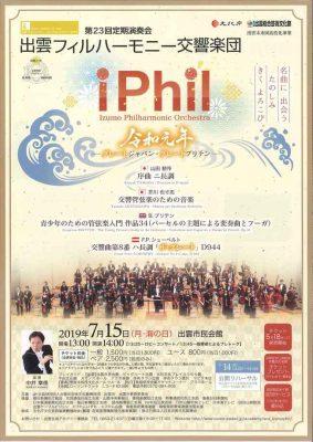 出雲フィルハーモニー交響楽団第23回定期演奏会画像