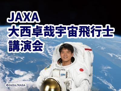 JAXA大西卓哉宇宙飛行士講演会