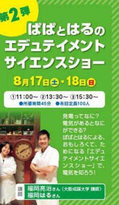 ぱぱとはるのエデュテイメントサイエンスショー