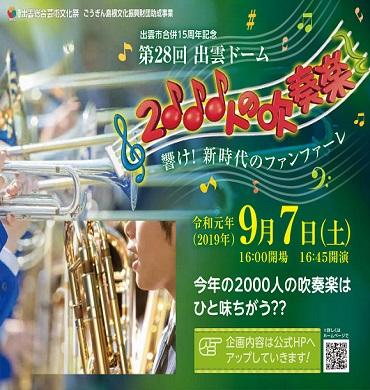 2000人の吹奏楽