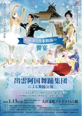 バレエと日本部用の饗宴出雲阿国舞踊集団による舞踊公演