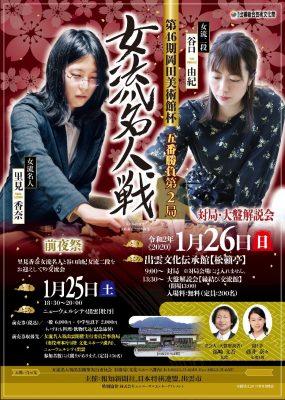 第46期岡田美術館杯女流名人戦