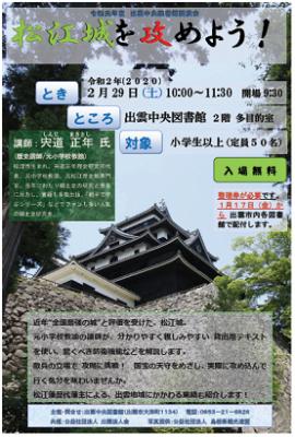 松江城を攻めよう チラシ