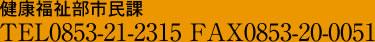 健康福祉部市民課TEL0853-21-2315 FAX0853-20-0051