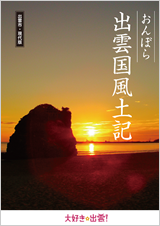 fudoki_01-1