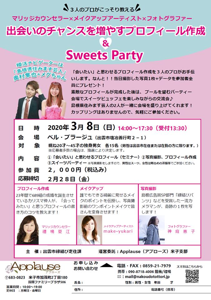 出会いのチャンスを増やすプロフィール作成&Sweets Party